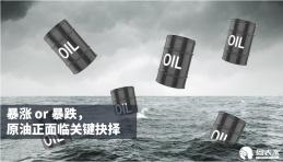暴涨还是暴跌,原油正面临关键抉择