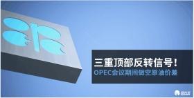 Data Talks:多重顶部反转信号,OPEC会议期间做空原油价差正当时