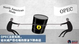 OPEC注定失败,延长减产恐也难改原油下跌命运